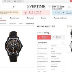 Интернет-Магазин часов и аксессуаров 1