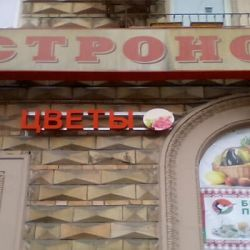 Доходный цветочный салон. м. Багратионовская 2