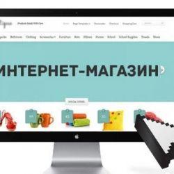 Интернет магазины 1