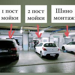 Автомойка + Шиномонтаж в Одинцово 97тыс 3