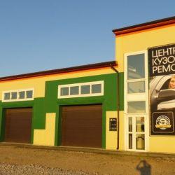 Продам действущий центр кузовного ремонта