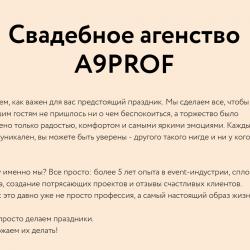 Продаю сайт свадебного агентства! 6