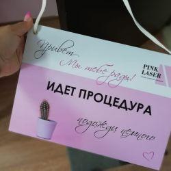 Уютный салон лазерной эпиляции в центре Иркутска 4