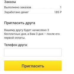 Сервис по заказу такси online  2