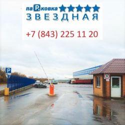 Парковка аэропорта Казань  1