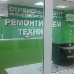 Сервисный центр 1