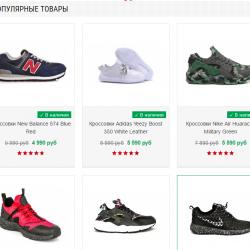 Интернет-магазин кроссовок 2