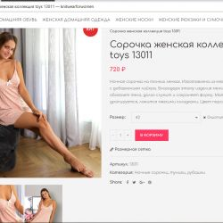 Интернет-магазин домашней одежды и аксессуаров 4