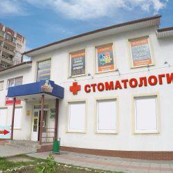 Стоматологическая клиника в Калининграде готовый бизнес 1