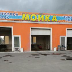 Автомоечный комплекс в собственности в Шереметьево 1