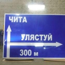 Изготовление знаков дорожных 2