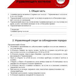 Готовый бизнес Хостел в центре Екатеринбурга 8