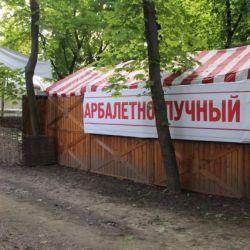 Продаю Арбалетно-Лучный Тир 3