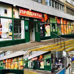 минимаркет (магазин продуктов) 1