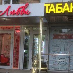 Перспективный магазин табака возле Академической 1