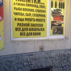 Магазин пива 2