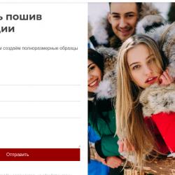 сайт швейной фабрики Gratiavitae 9
