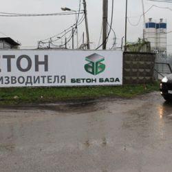 Франшиза БетонБаза - торговая компания по бетону и раствору 6