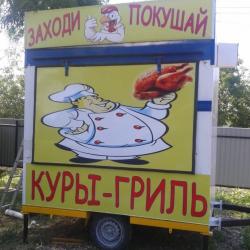 Готовый бизнес куры гриль