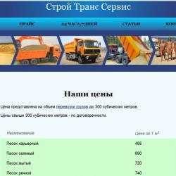 Сайт Грузоперевозок и Реализации Стройматериалов 2