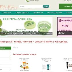 Интернет магазин корейской косметики 1