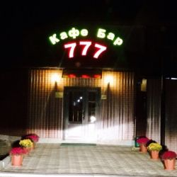 Продается кафе 777