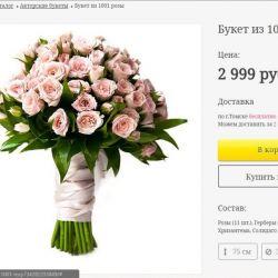 Доставка цветов и подарков по Москве и России 5