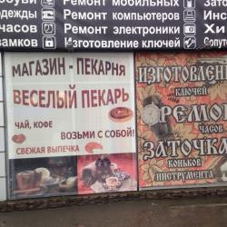 Пекарня-кондитерская 5