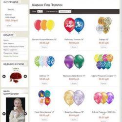 Интернет - магазин цветов и воздушных шаров 3