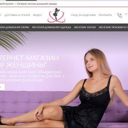Интернет-магазин домашней одежды и аксессуаров 1