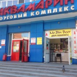 Пивной магазин Пионерский р-н