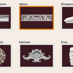 Производство гипсового декора (лепнина) 1