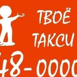 Такси 48-0000 1