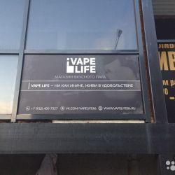Магазин электронных сигарет Vape Life 5