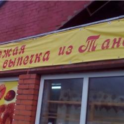 Пекарня-тандыр