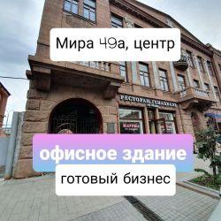 Продам офисное здание / готовый бизнес / центр 1
