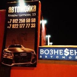 Автомойка в центре Екатеринбурга 2
