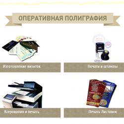 Продается центр оперативной полиграфии в центре Москвы 2