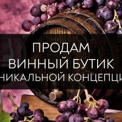 Продам винный бутик с уникальной концепцией 1