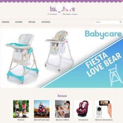 Интернет-магазин детских товаров 1
