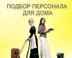 Агентство домашнего персонала 1