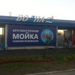 Сеть автомоек самообслуживания volna-complex-spb.ru 5
