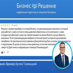 Арендный бизнес на Северо-Западе Москвы 6