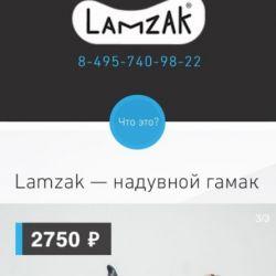 Интернет-магазин надувных гамаков Lamzac Hangout 2