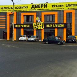 магазин межкомнатных дверей