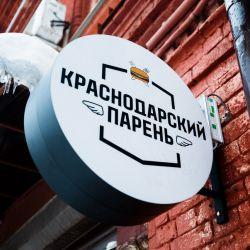Бургерная Краснодарский парень, в центре Ярославля. 13