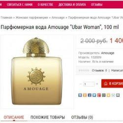 Интернет магазина парфюмерии. Собственник. Гаранти 1