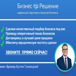 Арендный бизнес на Северо-Западе Москвы 4