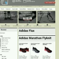Интернет магазин кроссовок 1