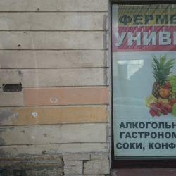 Продуктовый магазин 14